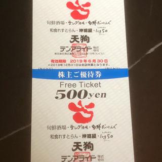 テンアライド 株主優待券10000円分(レストラン/食事券)