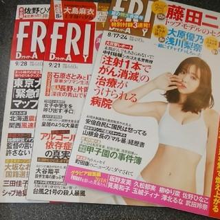 FRIDAY 3冊(アート/エンタメ/ホビー)