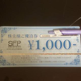 SFP 株主優待券8000円分(レストラン/食事券)