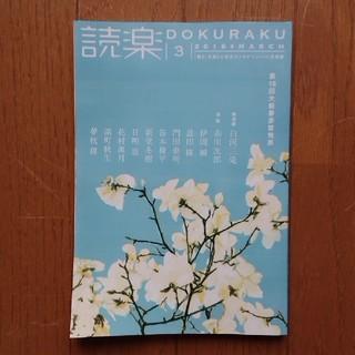 新品同様 読楽 2016年3月号 徳間書店(その他)