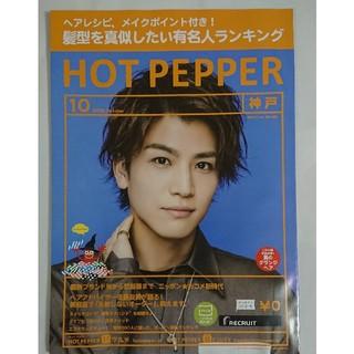 HOT pepper 2018年10月号(表紙・岩田剛典)(アート/エンタメ/ホビー)