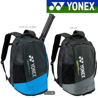 ヨネックス(YONEX)の【未使用】YONEXバックパック(テニス2本用)(バッグ)