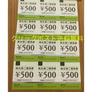 【6,000円分】クリエイトレストラン 株主優待(レストラン/食事券)