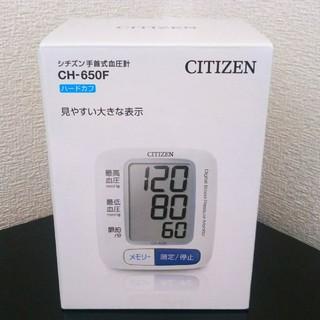 シチズン(CITIZEN)の新品未使用シチズン手首式血圧計CHー650Fハードカフ(その他)