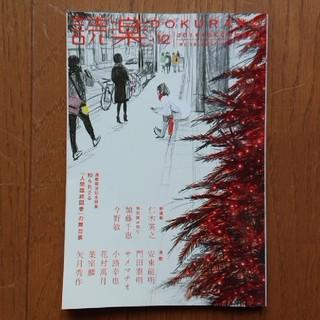 新品同様 読楽 2016年12月号 徳間書店(アート/エンタメ/ホビー)