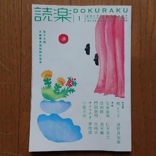新品同様 読楽 2017年1月号 徳間書店(その他)