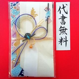 新品 祝儀袋 代筆【割引特典有】鈴(その他)