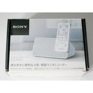 ソニー(SONY)のソニー ポータブルラジオレコーダー ICZ-R100(ラジオ)