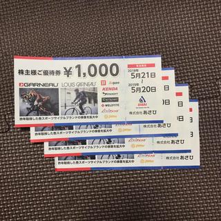 あさひ 株主優待4000円分(ショッピング)