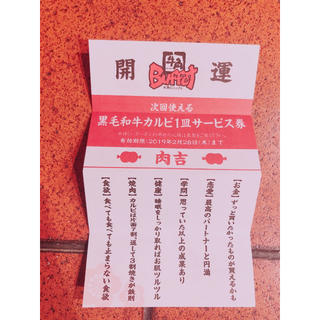 牛角 ビッフェ クーポン(レストラン/食事券)