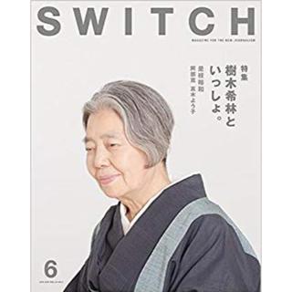 樹木希林 switch (アート/エンタメ/ホビー)