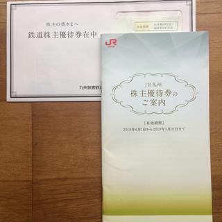 JR九州株主優待券☆冊子付き