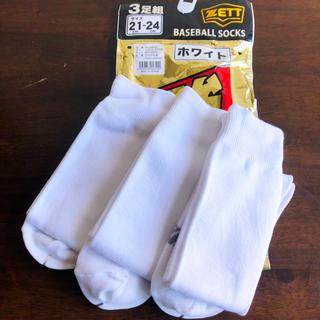 ゼット(ZETT)の【新品 送料込】子供用野球ソックス3足セット 21〜24㎝ 少年野球(ウェア)