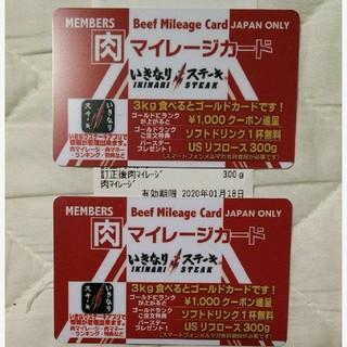 いきなりステーキ 肉マイレージカード 2枚セット(レストラン/食事券)