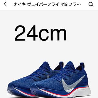 【 24cm】Nike Zoom Vaporfly 4% ヴェイパーフライ 4%(シューズ)