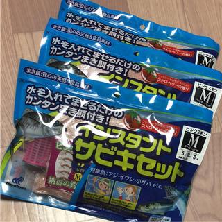 インスタント サビキセット♡3個 水を入れて混ぜるだけの簡単まき餌付!