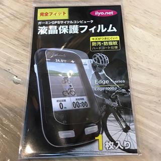 ガーミン エッジ1000J用 液晶保護フィルム(その他)