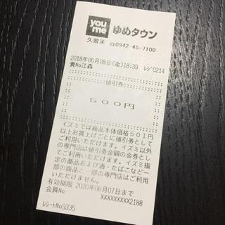 ゆめタウン 値引券 500円(ショッピング)