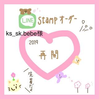 @ks_sk.bebe様(その他)
