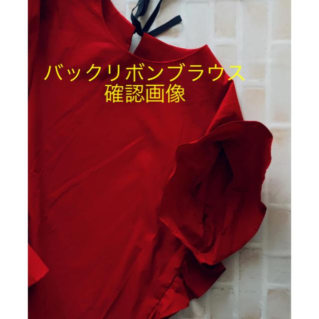 確認用 バックリボン フリル袖トップスMーL レディースのトップス(シャツ/ブラウス(半袖/袖なし))の商品写真