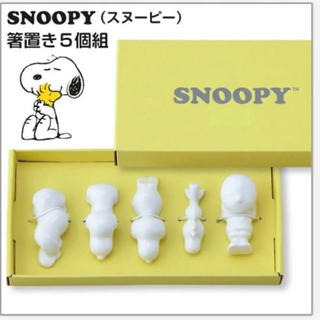 スヌーピー(SNOOPY)のスヌーピー 箸置き(テーブル用品)