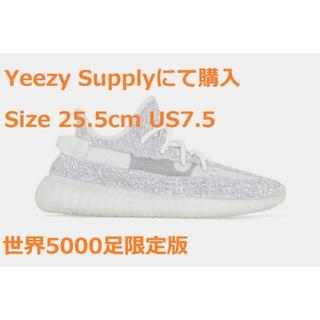 adidas - 25.5cm Yeezy Boost 350 Static Reflective