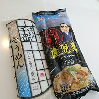 乾麺 セット(麺類)