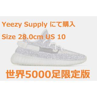 adidas - 28cm Yeezy Boost 350 Static Reflective