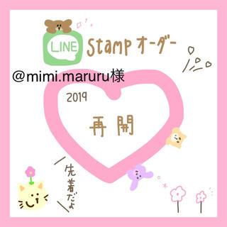 @mimi.maruru様(その他)