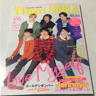 TVnavi SMILE 2019 vol.031 切り抜き(アート/エンタメ/ホビー)