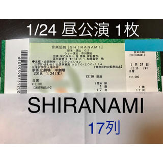 ⚠️着払い 1/24  SHIRANAMI 1枚 ❗️1/20掲載終了(演劇)