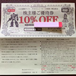 タカラトミー株主優待(ショッピング)