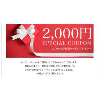 一休クーポン 2000円(宿泊券)