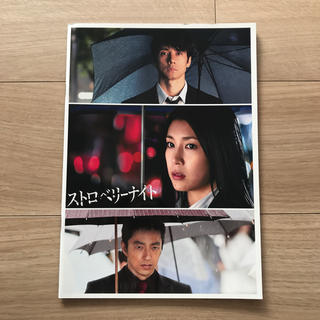 映画 ストロベリーナイト パンフレット(アート/エンタメ/ホビー)