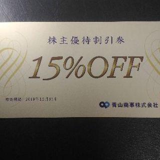 青山商事 株主優待割引券 15%OFF 1枚(ショッピング)
