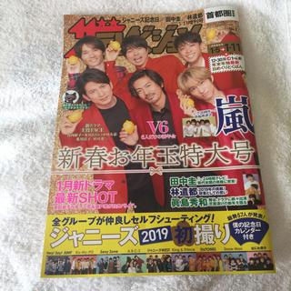 ザテレビジョン 1/5〜1/11(アート/エンタメ/ホビー)