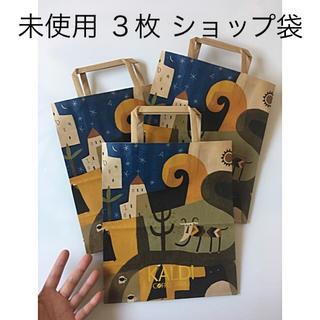 カルディ(KALDI)の未使用  KALDI 3枚セット ギフト用 ショップ袋(ショップ袋)