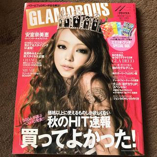安室奈美恵 掲載雑誌 2009年グラマラス(ファッション)