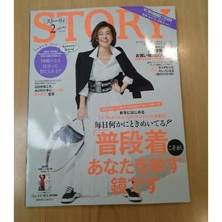 コウブンシャ(光文社)のstory ストーリィ 2月号(ファッション)