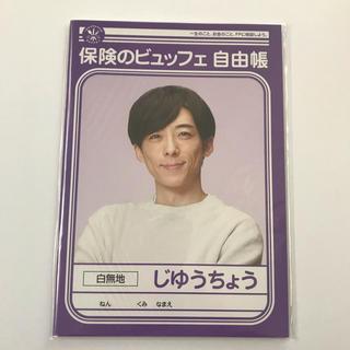 高橋一生 自由帳 ノート(ノート/メモ帳/ふせん)