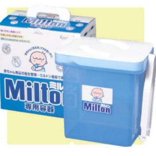 『ミルトン本体&食器セット』(離乳食器セット)