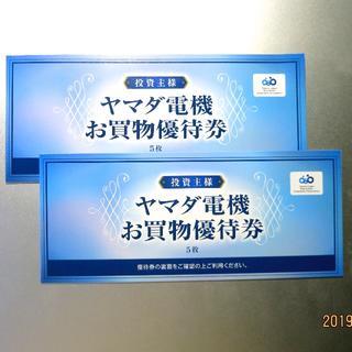 ヤマダ電機 買い物優待券5000円分 有効期限2019年6月末まで(ショッピング)
