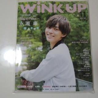 ジャニーズ(Johnny's)の新品未読品 WINKUP 2018年11月号 永瀬廉表紙(アート/エンタメ/ホビー)