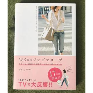 365日のプチプラコーデ Petit price(ファッション)