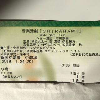 音楽活劇 SHIRANAMI チケット(演劇)