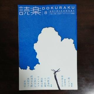 新品同様 読楽 2018年 7月号~10月号 4冊セット(アート/エンタメ/ホビー)