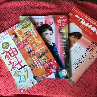 神社とお寺 雑誌3冊(アート/エンタメ/ホビー)