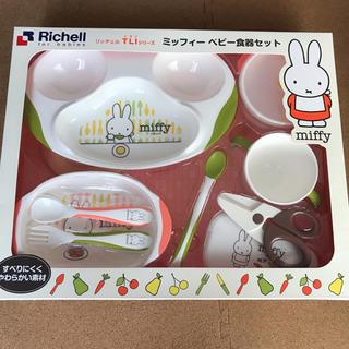 リッチェル(Richell)のリッチェル TLIシリーズ ミッフィー ベビー食器セット(離乳食器セット)