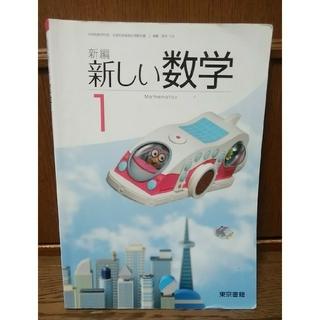 トウキョウショセキ(東京書籍)の中学1年生 新しい数学 教科書(参考書)