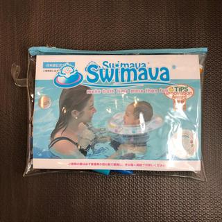 スイマーバ (レギュラーサイズ)(お風呂のおもちゃ)